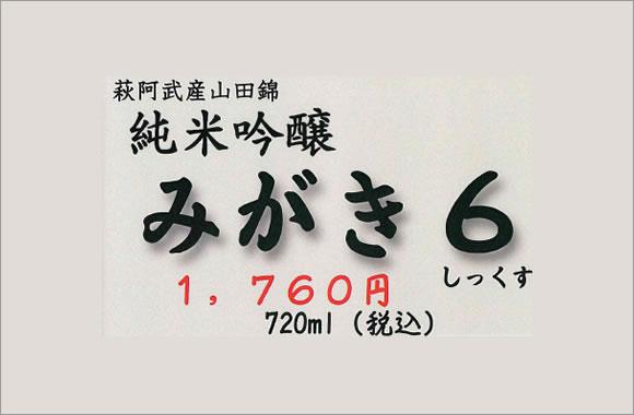 純米吟醸「みがき6(シックス)」第3弾を発売!
