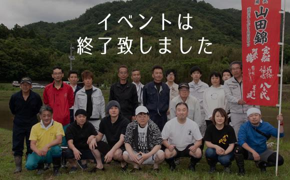 第4回萩酒米みがき協同組合の田植えイベント